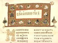 Первый лист  «Остромирова Евангелия»  (1056-1057)