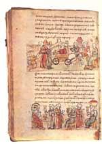 Радзивиловская летопись. XV в.